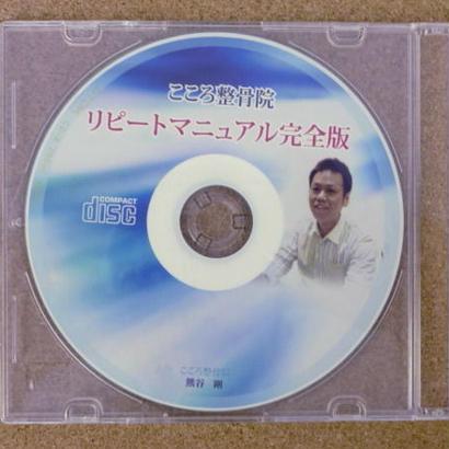 リピートマニュアル完全版CD