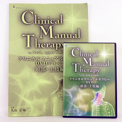 クリニカルマニュアルセラピーDVD 頚部・上肢編