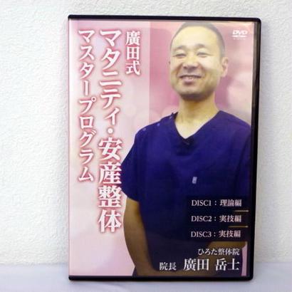 廣田式 マタニティー・安産整体マスタープログラム
