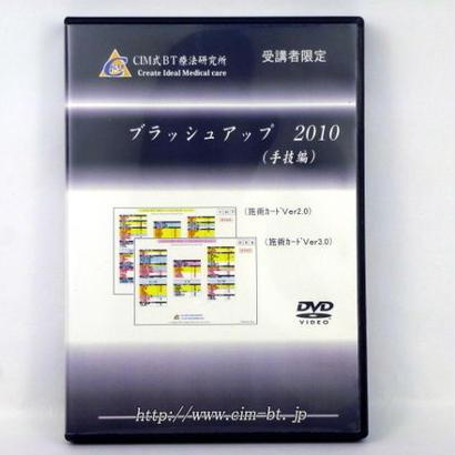 CIM式BT療法 ブラッシュアップ 2010 セミナー 手技編