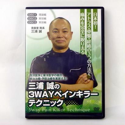 三浦誠の3wayペインキラーテクニック
