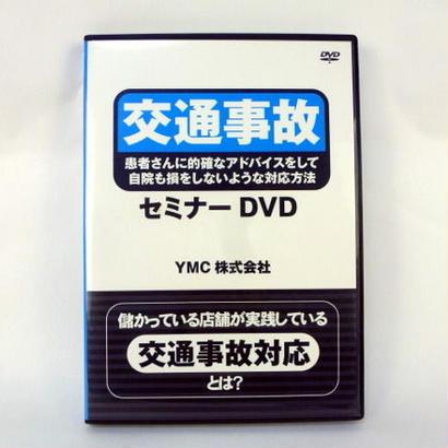 交通事故セミナー DVD