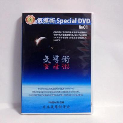 気導術 Special DVD No.1