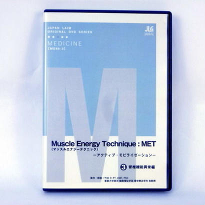 Muscle Energy Technique  MET 3 脊椎機能異常編