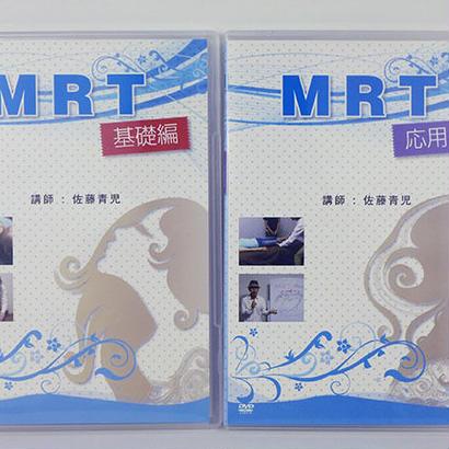 MRT 基礎編、応用編 セット