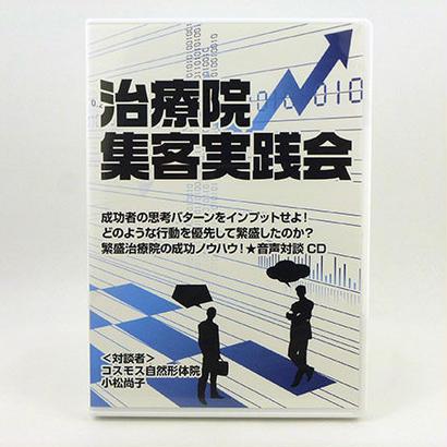 治療院集客実践会 激突!音声対談 クドケン&小松尚子  CD