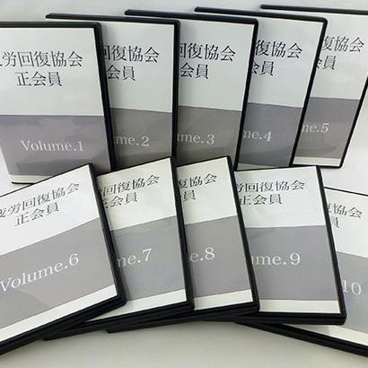 疲労回復協会正会員 DVD Volume.1~10 セット