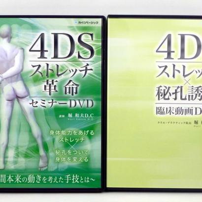 4DSストレッチ革命セミナー DVD