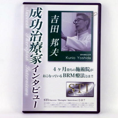 成功治療家インタビュー DVD 吉田邦夫