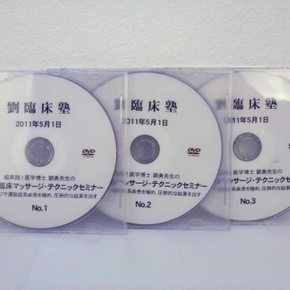 劉臨床塾 2011年5月1日 疾患別臨床マッサージ・テクニックセミナー
