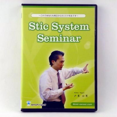 スティックシステムセミナー DVD