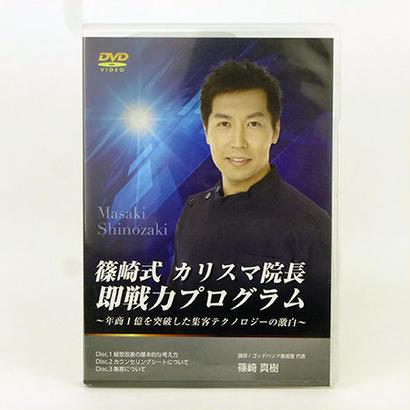 篠崎式カリスマ院長即戦力プログラム