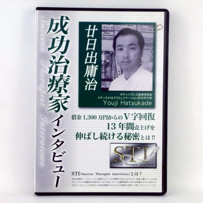 成功治療家インタビュー DVD 廿日出庸治