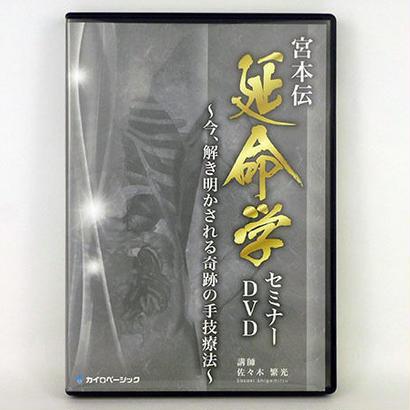 宮本伝 延命学セミナーDVD