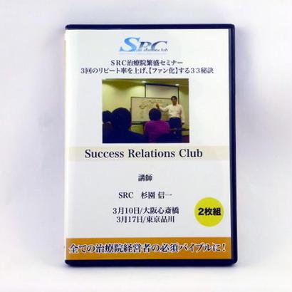 SRC治療院繁盛セミナー 3回のリピート率を上げ、ファン化する33の秘訣