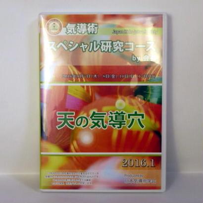 気導術  スペシャル研究コース by 会長 2016年1月