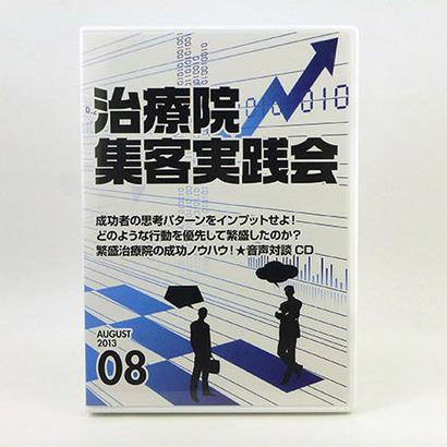 治療院集客実践会 音声対談 クドケン&泉山耕一郎 CD