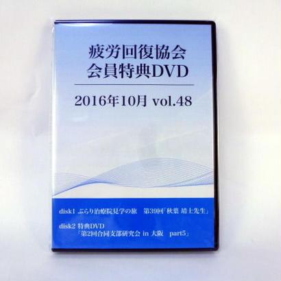 疲労回復協会 会員特典DVD Vol.48