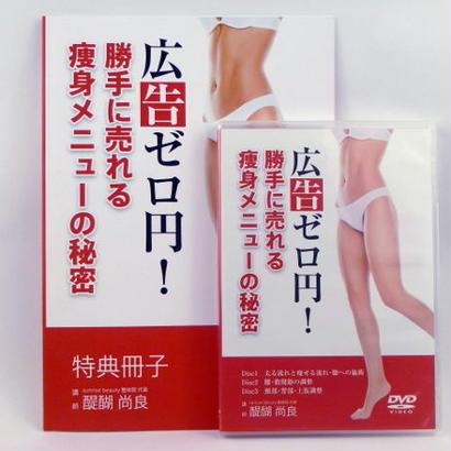 広告ゼロ円! 勝手に売れる痩身メニューの秘密