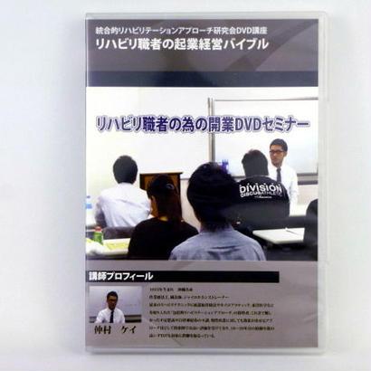 リハビリ職者の為の開業DVDセミナー
