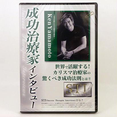 【未開封】 成功治療家インタビュー DVD  Ken Yamamoto