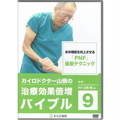 ドクター山根の治療効果倍増バイブル vol.9