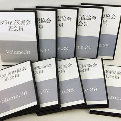 疲労回復協会正会員 DVD Volume.31~40 セット