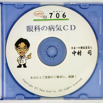 中村司 眼科の病気CD