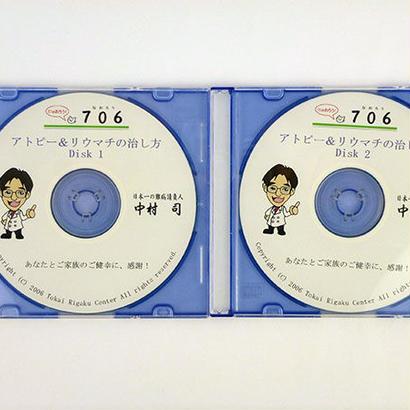 アトピー&リウマチの治し方CD
