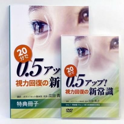 20分で0.5アップ!視力回復の新常識