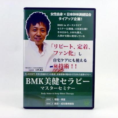 BMK 美健セラピーマスターセミナー DVD