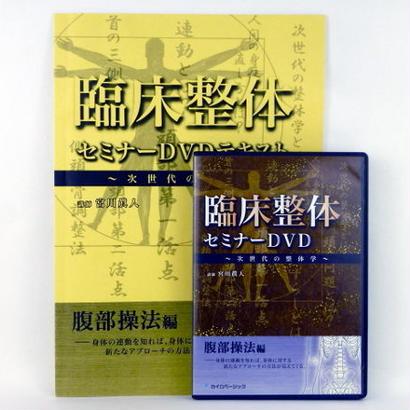臨床整体セミナーDVD(腹部操法編)