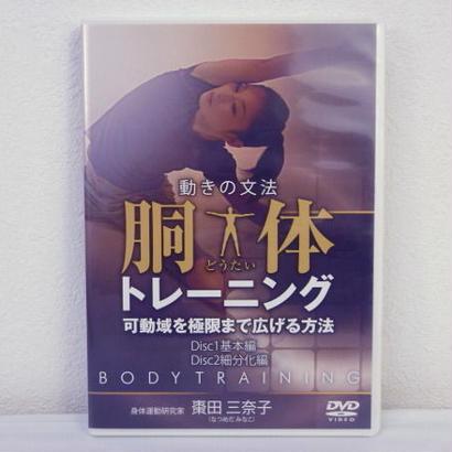 動きの文法 胴体トレーニング 棗田三奈子