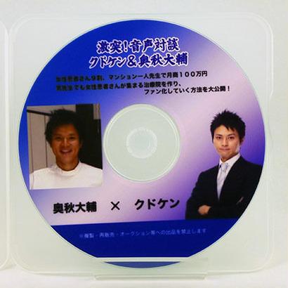 激突!音声対談 クドケン&奥秋大輔 CD