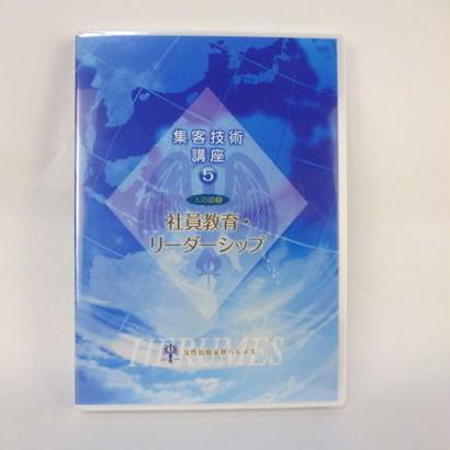 【未開封】 集客技術講座DVDマスタープログラム 5巻