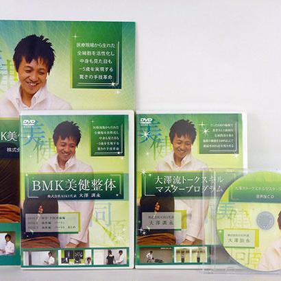 BMK美健整体 DVD 大澤流トークスキルマスタープログラム セット