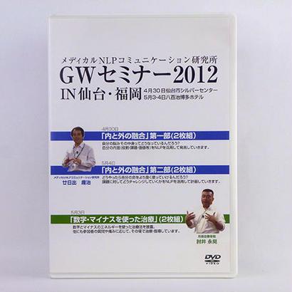 GWセミナー2012IN仙台・福岡