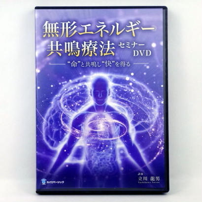 無形エネルギー共鳴療法セミナー DVD