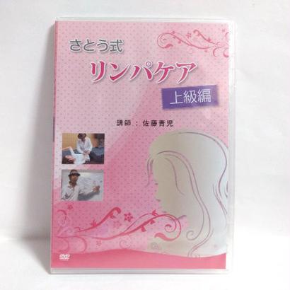 【未開封】さとう式リンパケア 上級編 DVD 佐藤青児