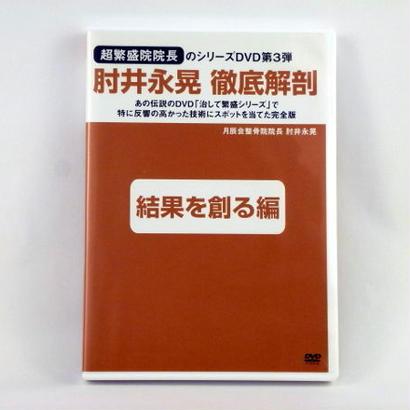 肘井永晃 徹底解剖DVD 第3巻 「結果を創る編」
