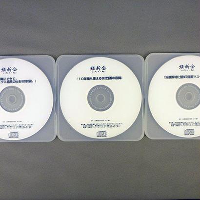 維新会 SEO対策音声CDセット