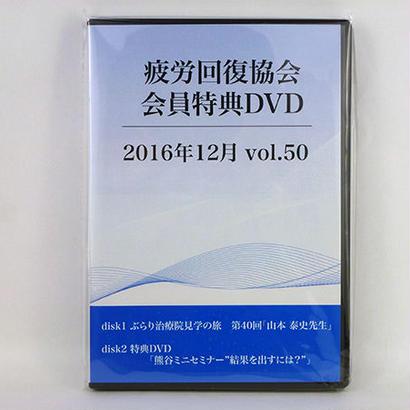 疲労回復協会 会員特典DVD Vol.50