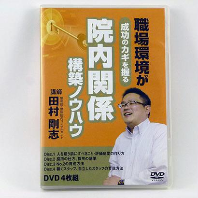 田村剛志 職場環境が成功のカギを握る 院内関係構築ノウハウ
