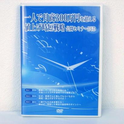 一人で月商300万円を超える値上げ時短戦略 公開セミナー 田中宏