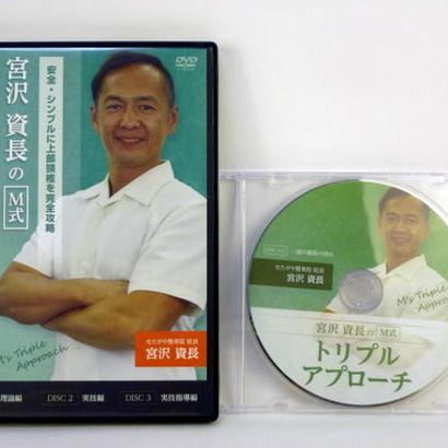 【セット 】 宮沢資長のM式トリプルアプローチ、M式機能活性アプローチ