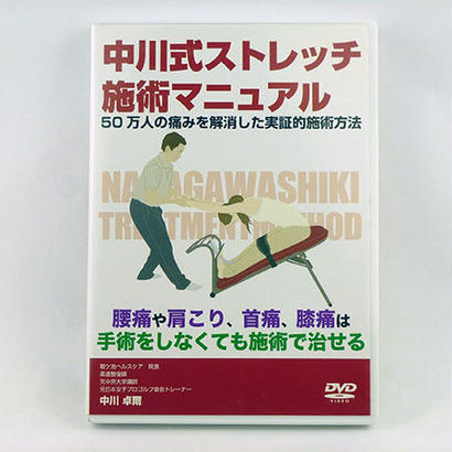 中川式ストレッチ施術マニュアル