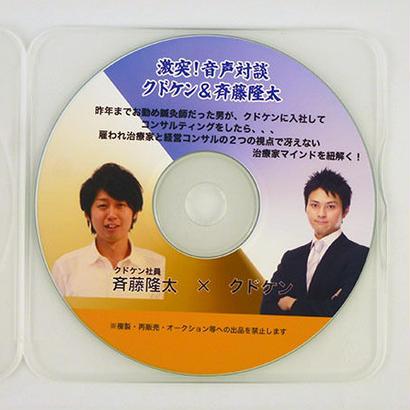 激突!音声対談 クドケン&斉藤隆太 CD