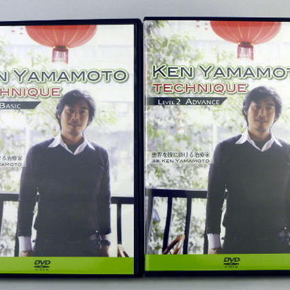 Ken Yamamoto TECHNIQUE LEVEL1-2 セット