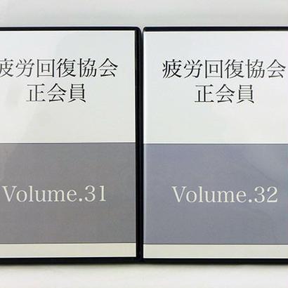 疲労回復協会正会員 DVD Vol.31、32