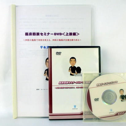臨床四肢セミナーDVD(上肢編) 古谷眞寛